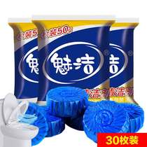 Powerful cleaning toilet Sapphire Blue Bubble toilet toilet toilet cleaner toilet deodorant toilet toilet toilet toilet block 30