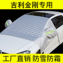 Geely diamond car snow block front windshield frost cover windshield snow cover winter thick frost snow block