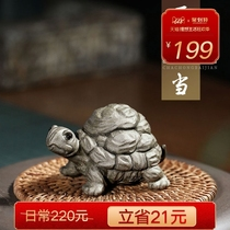 (Chang Tao) Yixing ore purple sand stone dare to be tea pet cute turtle ornaments tea ceremony tea accessories