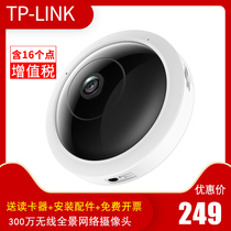 TP-LINK TL-IPC53A wireless camera surveillance home phone 360-degree panoramic fisheye HD night vision