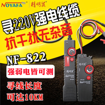 Smart Mouse NF-822 wall wire break detector multi-function strong electric tracking instrument 220V dark line check line NF-820 line tester NF-823 line tester