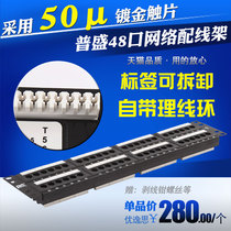 Network patch panel 48 port six Class PS cabinet data transmission management rack RJ45 information module rack