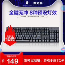 Thor K30 game mechanical key key key key key key computer eat chicken Internet cafes internet cafes gaming keyboard Cable Green Red shaft