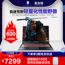 THUNDEROBOT Thor 911 MT assassination star 9 generation Intel Core i7 était à lui seul un ordinateur portable de 6 pouces GTX1660Ti