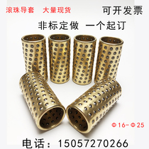 Ball sleeve copper sleeve holder mould guide sleeve bearing piggery sleeve steel ball retaining ring aluminum sleeve plastic sleeve 25