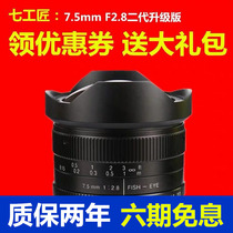 7. craftsman 7 5mm F2 8 fisheye lens 7 5 2 8 Fujifilm mouth canon mouth Panasonic M43 mouth Sony E mouth