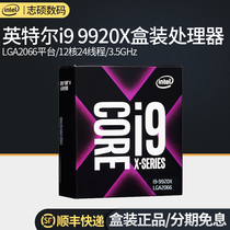 Intel Intel i9-9920X core 12 core 24 thread box CPU processor LGA2066