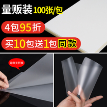 Oracle A4 photo plastic film 7c card film over the plastic film plastic paper plastic paper 7 wire 100 sheets of plastic paper over the heat seal 5 inch 6 inch 7 inch 8 inch 3 inch 6 wire 8 wire sealing plastic leaves specimen film