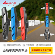 Anguiqi Mountain Bike Brake leather v brake block Highway dead Flying Bicycle Guide water wear-resistant riding accessories