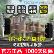 Infrared alarm infrared detector doors and windows burglar alarm fence infrared alarm outdoor