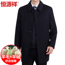 Heng Yuanxiang Wool coat male mid-aged and elderly winter father leader wind woolen mens coat thickened