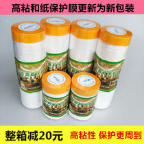Paint decoration and paper masking tape diatom mud decoration paper car spray masking film protective film paint