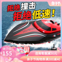 Remote control boat speedboat electric boy childrens toy ship model wireless large water high-speed waterproof toy boat