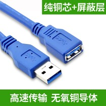 High-speed USB3 0 extension cable male to female USB high-speed data transmission cable 1 meter 1 5 3 meters