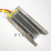 12V 400W Constant Temperature Heating PTC Heater Heating Body Heater Accessories 150X68mm