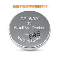 BB2 button battery CR1632 micro-La network walkie talkie Bluetooth Waterproof button button Hitachi Maxell