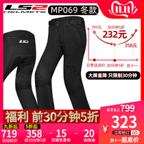 LS2 motorcycle riding pants men and women motorcycle off-road racing pants winter motorcycle travel equipment four seasons
