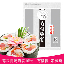 One wo hibiscus sushi grilled Seaweed 10 sheets of laver buns seaweed sushi special sushi material ingredients for sushi