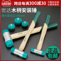 World of tools wooden handle without rebound installation hammer rubber hammer rubber hammer leather hammer plastic hammer decoration tools