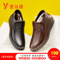 Italian genuine mens shoes winter new business casual shoes with velvet warm lazy feet dad cotton shoes man