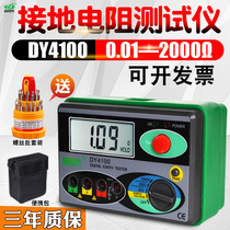 More than a DY4100 grounding resistance Tester digital ground shaking table ground resistance instrument lightning grounding Tester