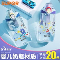 Supor BB Cup childrens water cup plastic portable Summer Female Wrestling straw cup kindergarten pupils kettle