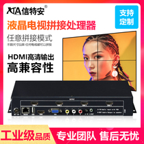 Spot hdmi1 into four LCD TV video screen image segmentation multi-screen splicing box processor