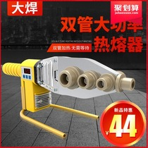 Big welding hot melt PPR water pipe hot melt machine hot container hydropower engineering household PE double pipe plastic welding machine heat sealer