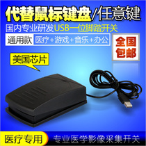 Medical Ultrasonic USB Pedal Switch USB button b Super Switch a USB switch game medical new