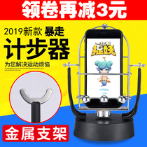 Shake step device mobile phone pedometer WeChat motion automatic swing count number of steps together to catch the demon assisted brush step artifact