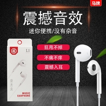 The new K song L1 bass smart national K song half into the ear universal version with wheat wire control mobile phone headset batch.