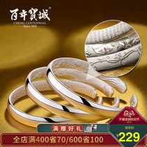 Centennial Baocheng silver bracelet 999 silver female opening smooth heart foot silver bracelet send his girlfriend to send her mother silver