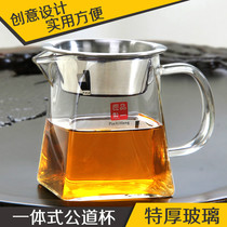 Glass Kung Fu side of the tea set thicker fair cup tea drain set tea cup home tea Sea heat-resistant tea filter