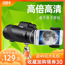 Monocular mobile phone telescope HD High-Power night vision sniper adult concert small camera special glasses