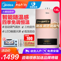 Midea Midea JSQ27-H2S gas water heater electric household natural gas 14 liters speed that is hot gas strong row