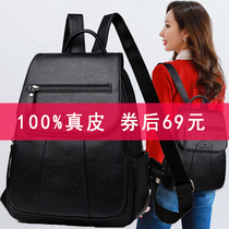 Leather shoulder bag female 2019 new Korean version of the wild fashion soft leather ladies backpack leisure travel simple bag