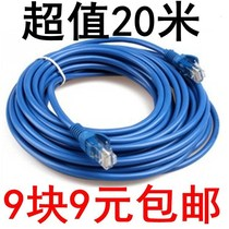 Network cable 30 meters lead 20m30m network cable high-speed home computer broadband network cable finished Super five Class 8 core