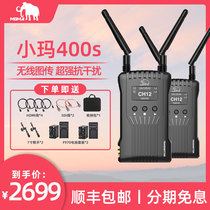 Moma Mamma 400S wireless map HDMI mobile phone APP monitor Xiaoma 400FT wireless transmission SDI HDMI dual interface camera camera micro-SLR map transmission monitor.
