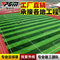 Fake lawn high simulation artificial lawn professional football grass can be connected to laying works Welcome to order
