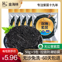 Jinhailin Nori 50g * 5 package dry goods new goods head water Xiapu specialty no sand disposable cold rice egg soup