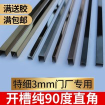 Aluminum edge strip U-edging stainless steel u-shaped groove u-shaped groove glass slot fixed frame glass slot