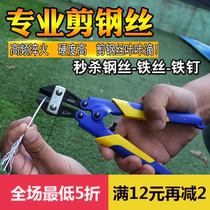 8 inch mini wire cutting pliers reinforced shearing steel wire wire pliers Hawk mouth pliers wire rope shear pliers