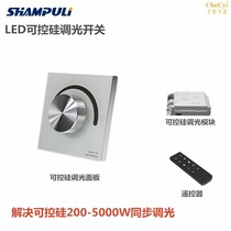 LED SCR 2 4G dimmer switch panel wireless dimming module along the front and rear high-power dimming