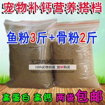 Fish bone meal domestic skimmed fish meal feed natural high calcium cattle bone meal pet feed cat dog chicken pig breeding animal