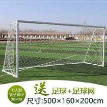 A football goal iron home training frame small ball with two thick oversized portable multi-function Airgoal