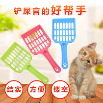 Heyuan cat sand shovel shovel cat sand shovel dual-use pet cleaning supplies cat toilet cat litter box special shovel