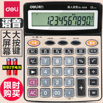 Effective calculator voice computer accounting special calculator voice big buttons large screen office supplies large computer machine female multi-function calculator student exam University