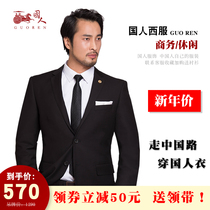 People Suit Suit male business casual suit groom suit Korean version of the self-cultivation wedding dress suits