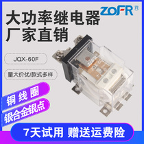 Relay JQX-60F-1Z high power current intermediate electromagnetic relay 12V24V220V Silver Point 60A