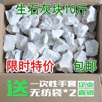 Lime powder Block 10 pounds desiccant deworming water purification dehumidification brush tree Gray moisture mildew